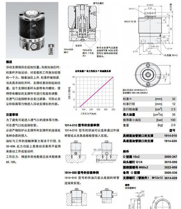 原理   液压油缸的最大工作压力由溢流阀调定,液压油缸的工作